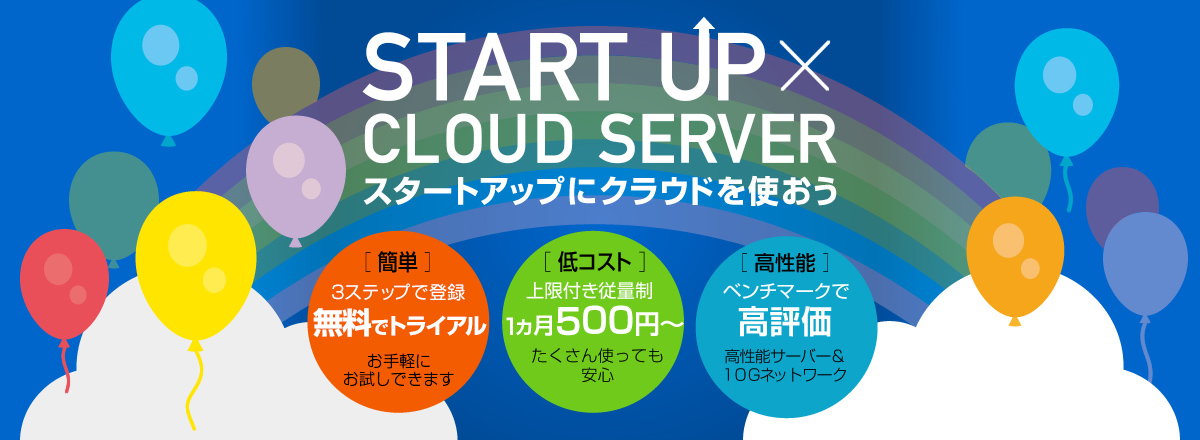 START UP×CLOUD SERVER