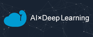 「AI×Deep Learning」