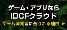 ゲーム・アプリならIDCFクラウド